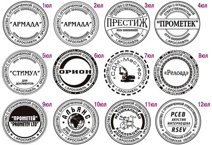 ОБРАЗЦЫ ПЕЧАТЕЙ ДЛЯ ЮРИДИЧЕСКИХ ЛИЦ 1
